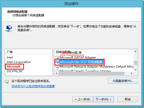 为windows 安装回环网卡设备(microsoft loopback adapter)